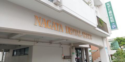 ながた歯科医院【歯科衛生士】の求人募集画像