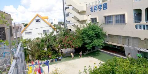 礼邦学園(幼稚園・保育園)【保育士】の求人募集画像