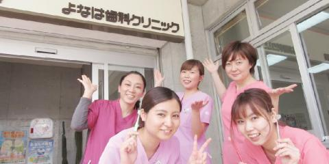 よなは歯科クリニック【歯科衛生士】の求人募集画像