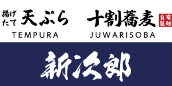 天ぷら・十割蕎麦 新次郎/和食処 葵【店舗スタッフ(ホール・調理補助)】の求人募集画像