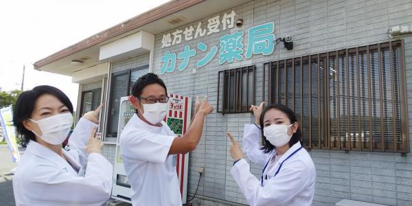 カナン薬局【事務長候補】の求人募集画像