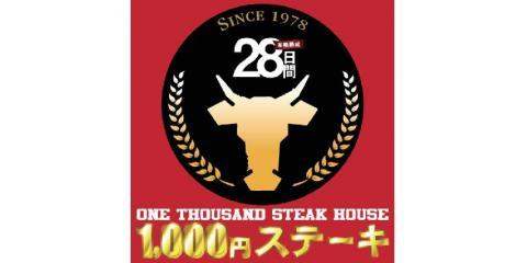 豊見城 1,000円ステーキ【キッチン・ホールスタッフ】の求人募集画像